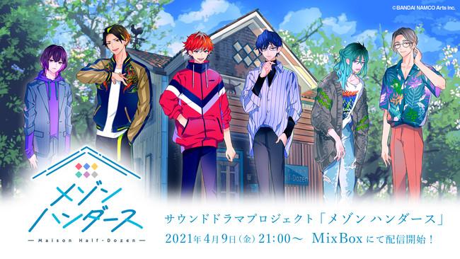 シェアハウスが舞台のサウンドドラマ「メゾン ハンダース」始動!仲村宗悟さん、増田俊樹さん、斉藤壮馬さんらが出演