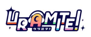 メディアミックスプロジェクト「URAMITE!」ロゴ