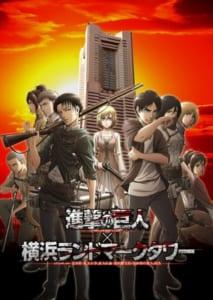 進撃の巨人 × 横浜ランドマークタワー