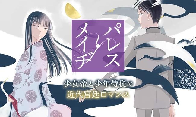 「エモすぎ♡イケメン男子と一つ屋根の下特集」久世番子先生「パレス・メイヂ」