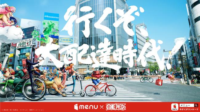 「ONE PIECE」×「menu 」行くぞ、大配達時代! キャンペーン