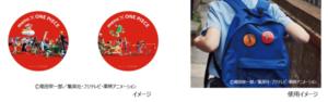 「ONE PIECE」×「menu 」行くぞ、大配達時代! キャンペーン グッズ:缶バッジ
