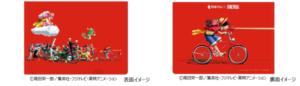 「ONE PIECE」×「menu 」行くぞ、大配達時代! キャンペーングッズ:クリアファイル