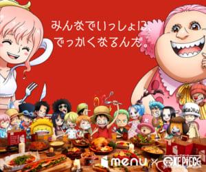 「ONE PIECE」×「menu 」行くぞ、大配達時代! キャンペーン CM第2弾
