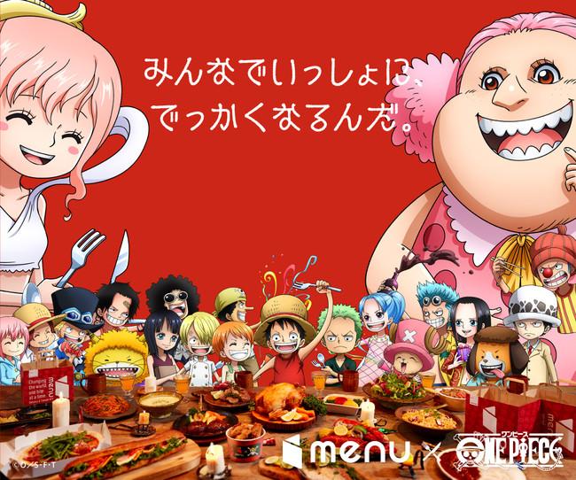 子供姿の麦わらの一味たちがご飯をモグモグ!「ONE PIECE×menu」コラボキャンペーンCMが尊い