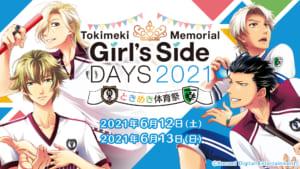 ときめきメモリアル Girl's Side DAYS 2021 ときめき体育祭