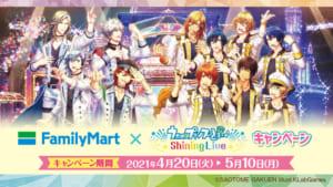 「ファミリーマート」×「うたの☆プリンスさまっ♪ Shining Live」コラボキャンペーン
