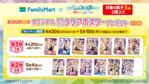 「ファミリーマート」×「うたの☆プリンスさまっ♪ Shining Live」コラボキャンペーン クリアポスター