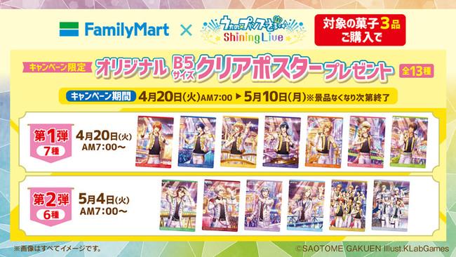 「ファミリーマート」×「うたの☆プリンスさまっ♪ Shining Live」コラボキャンペーンクリアポスター