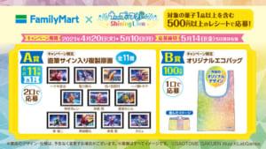 「ファミリーマート」×「うたの☆プリンスさまっ♪ Shining Live」コラボキャンペーン オリジナルグッズ抽選