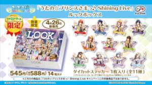 「ファミリーマート」×「うたの☆プリンスさまっ♪ Shining Live」コラボキャンペーン ルックコラボパッケージ