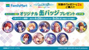 「ファミリーマート」×「うたの☆プリンスさまっ♪ Shining Live」コラボキャンペーン オリジナル缶バッジ