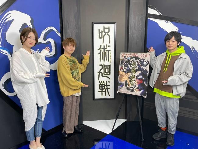 TVアニメ「呪術廻戦」キャストが選ぶ名シーンとは?裏話も飛び出した特番のレポート到着!