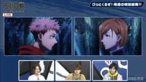 「TVアニメ『呪術廻戦』全話一挙配信応援特番」