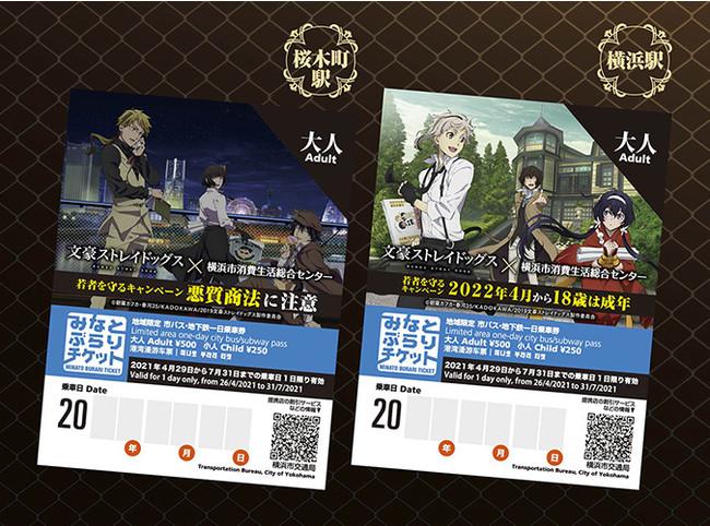 「文豪ストレイドッグス」 ×「横浜市消費生活総合センター」オリジナルみなとぶらりチケット