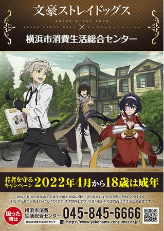 武装探偵社が横浜の若者を守る「文スト×横浜市」描き下ろしを使用した啓蒙コラボで生活を安全に…!