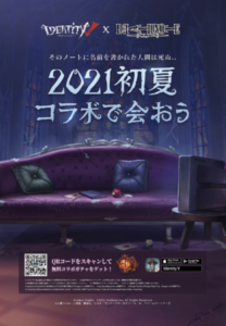 「Identity V 第五人格」×「DEATH NOTE」コラボ広告