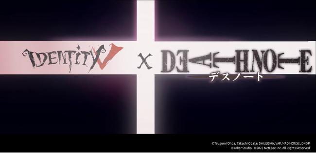 衝撃のコラボ「IdentityV 第五人格×DEATH NOTE」世界一の名探偵・L &天才高校生・月が装園に降臨!
