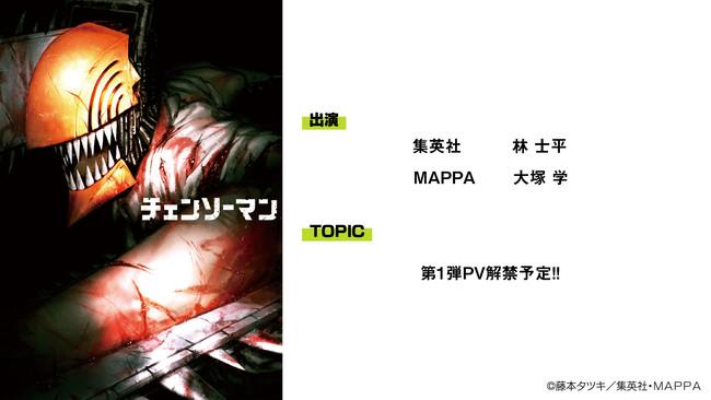 「MAPPA」設立10周年ステージイベントに「チェンソーマン」も参戦!第一弾PVが公開予定