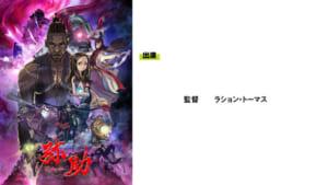 「MAPPA STAGE 2021 -10th Anniversary-」Yasuke-ヤスケ-