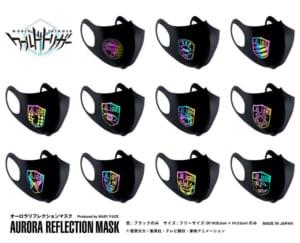 「ワールドトリガー」オーロラリフレクションマスク