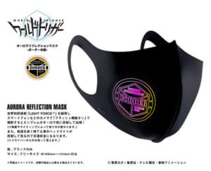 「ワールドトリガー」オーロラリフレクションマスク ボーダー本部