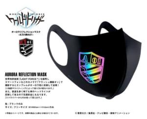 「ワールドトリガー」オーロラリフレクションマスク 太刀川隊A01