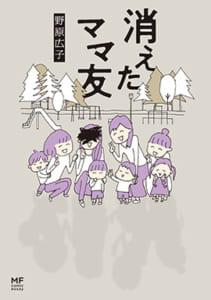 「第25回手塚治虫文化賞」短編賞『消えたママ友』野原広子先生