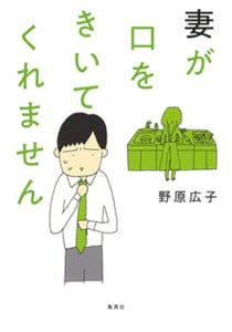 「第25回手塚治虫文化賞」短編賞『妻が口をきいてくれません』野原広子先生