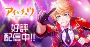 「アイ★チュウ Étoile Stage(エトステ)」公式サイト
