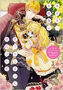 「全国書店員が選んだおすすめ少女コミック」6位:「ある日、お姫様になってしまった件について」