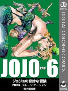 「ジョジョの奇妙な冒険 ストーンオーシャン」6巻表紙