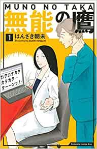 「全国書店員が選んだおすすめ少女コミック」7位:「無能の鷹」