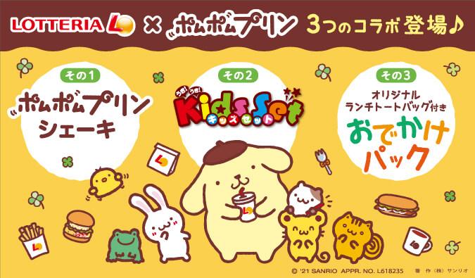 「サンリオ」ポムポムプリン×「ロッテリア」コラボ決定!プリン味のシェーキ・おもちゃ&ランチトートバッグが付属するセットなど
