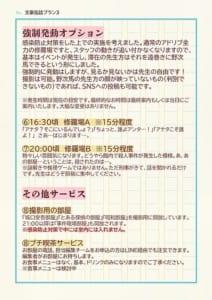 鳳明館「文豪缶詰プラン」強制発動オプション