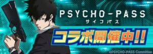 『PSYCHO-PASS×エイムズ』コラボ