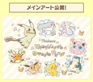 一番くじ Pokémon Mimikkyu's Sweets Party メインアート