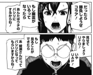 「ダンダダン」第1話 勝負
