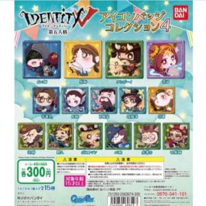 「IdentityV 第五人格 アイコンバッジコレクション4」