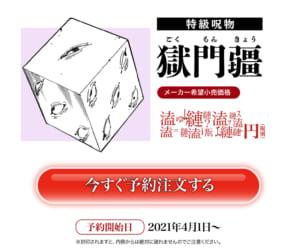 「呪術廻戦」じゅじゅten通販(エイプリルフール)獄門疆