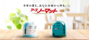 アースノーマットWEB動画 杉田智和さん&梅原裕一郎さん