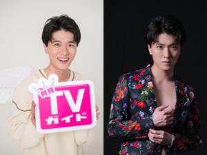 「月刊TVガイド2021年6月号」畠中祐さんグラビア