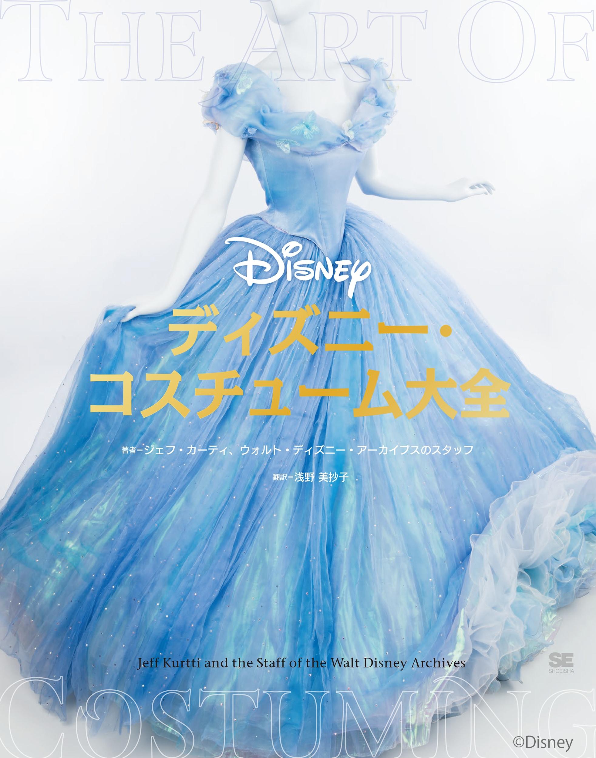ディズニーの衣装ってどうやって作られたの?56キャラクターのデザインを徹底解説!作品&コスプレファンも楽しめる1冊
