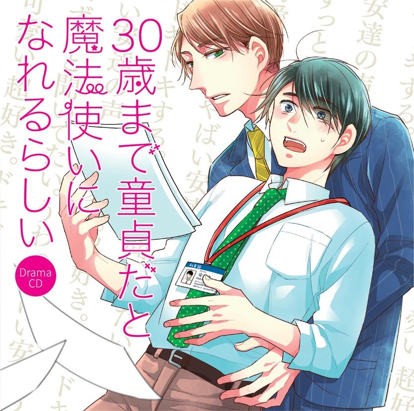 爽やかイケメン×拗らせ童貞「チェリまほ」ドラマCD2巻は社員旅行、3巻はルームシェア!