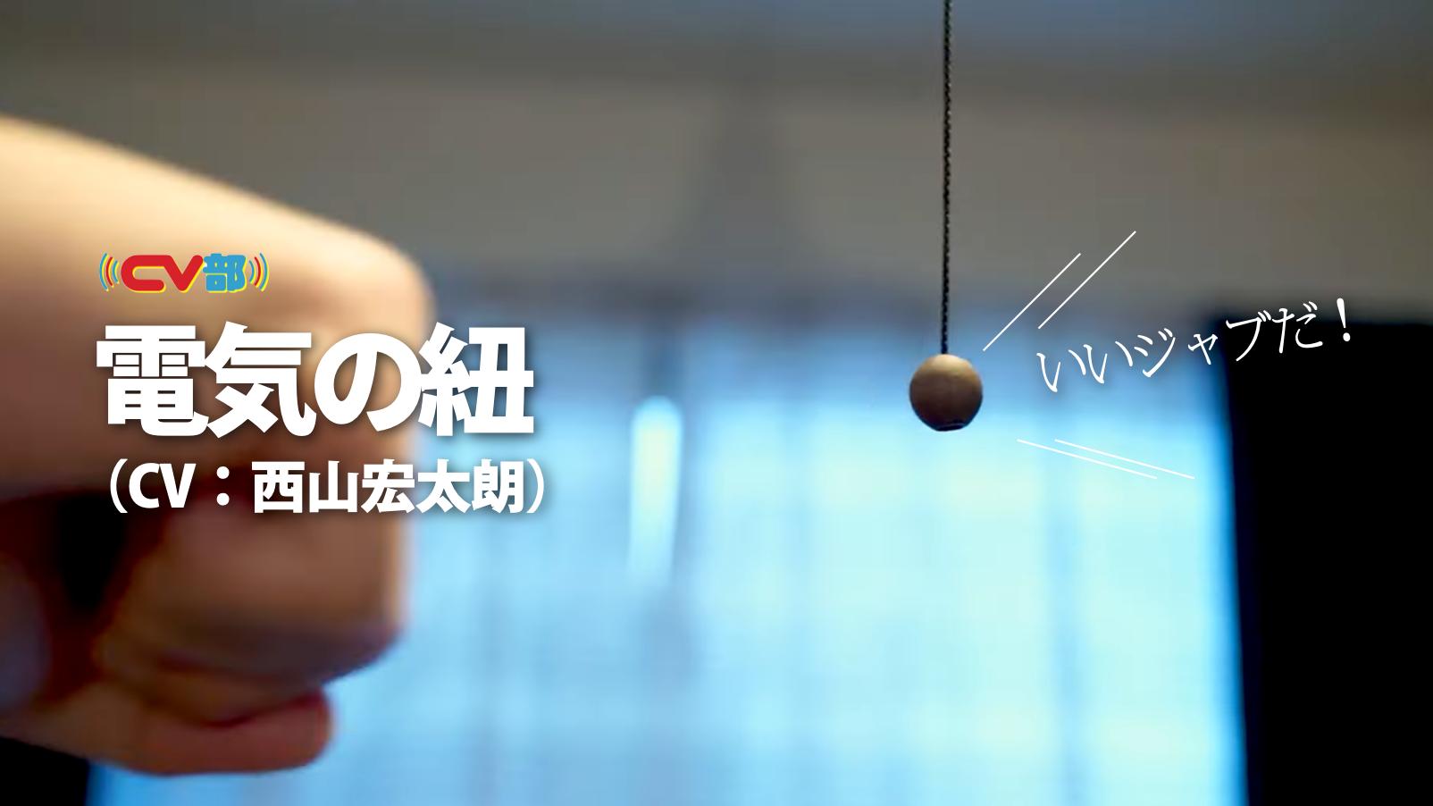 電気の紐にアテレコした声優他にいる?西山宏太朗さんが「CV部」最新作でツッコミ炸裂!