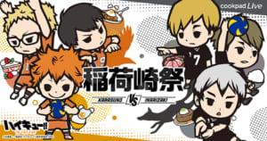 「AniCook」×TVアニメ「ハイキュー」稲荷崎祭