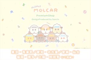 「PUI PUI モルカー PremiumShop -DesignProduced by Sanrio-」ビジュアル