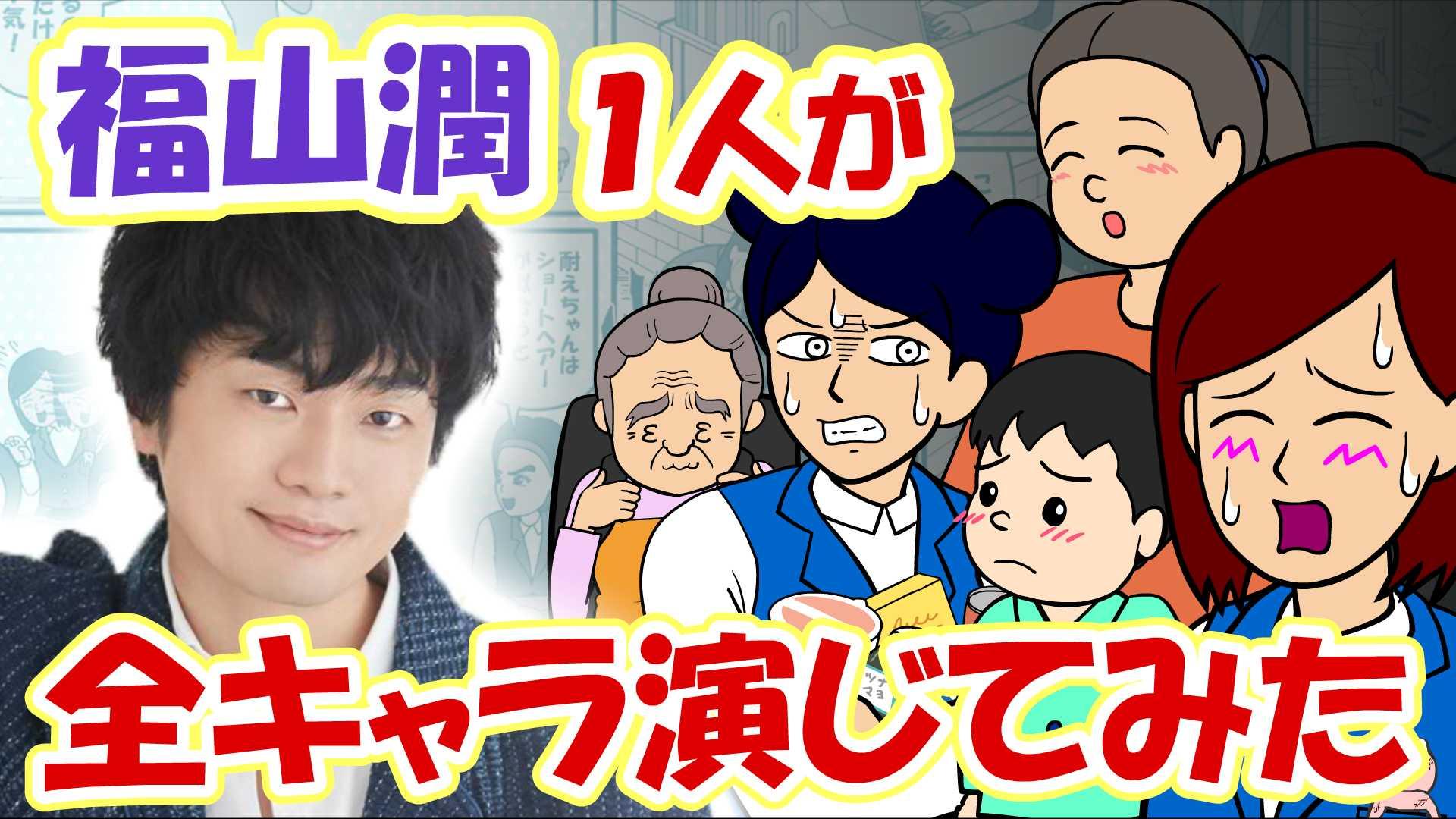 おそ松さんパロに爆笑「耐え子の日常」福山潤さんが耐え子、赤ちゃん、小学生、お母さんなどをひとりで演じ分け!
