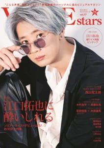 「TVガイドVOICE STARS vol.17」表紙