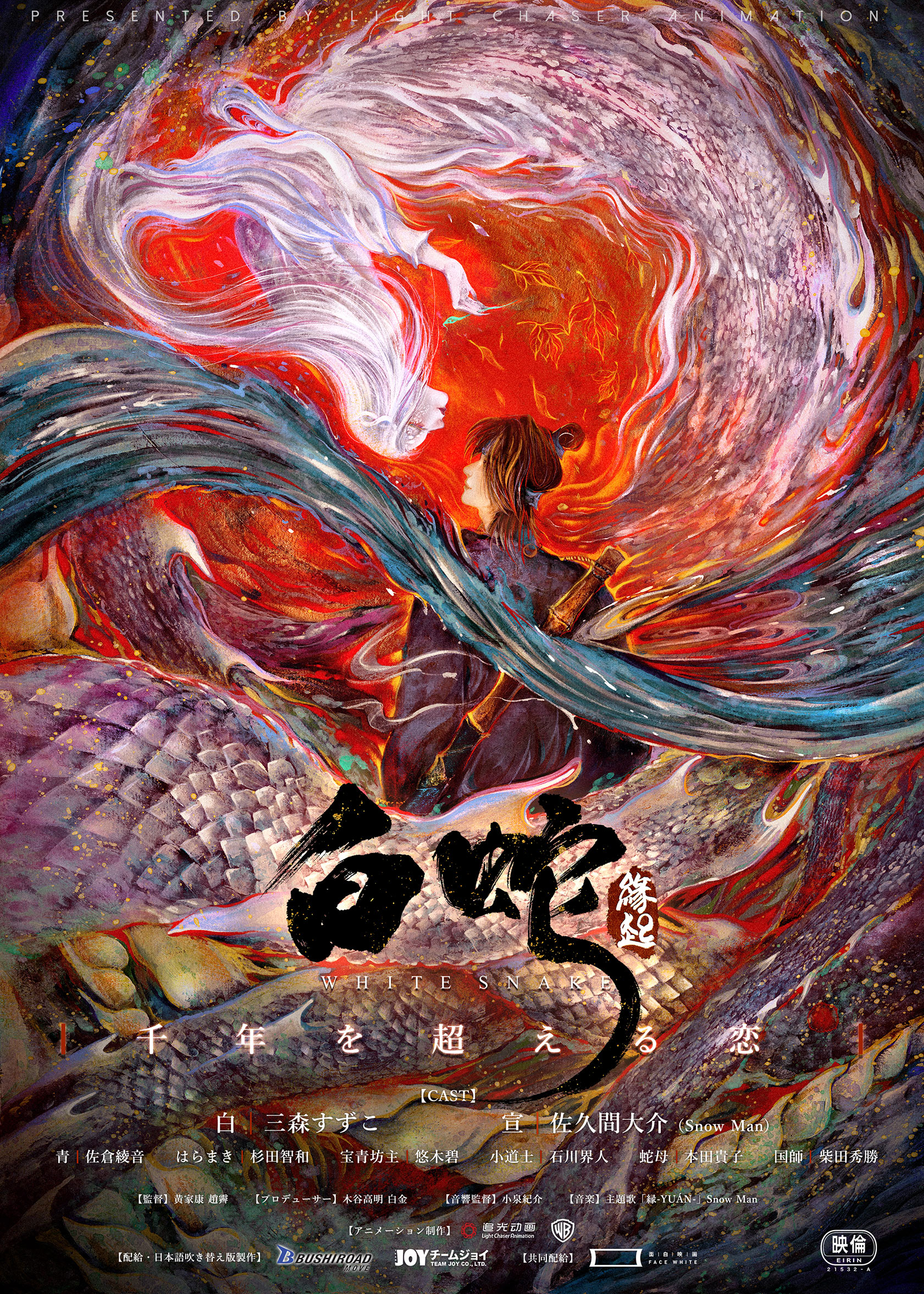 アニメ映画「白蛇:縁起」予告映像でSnow Manの主題歌が早速聴ける!追加キャストで石川界人さんらも出演